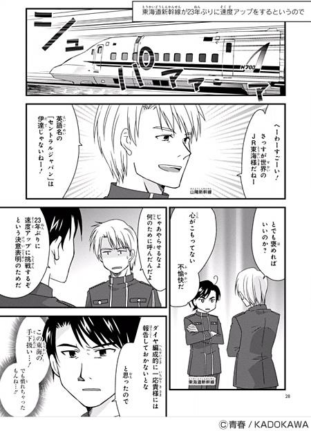 personification-manga01
