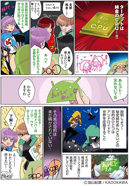 personification-manga03