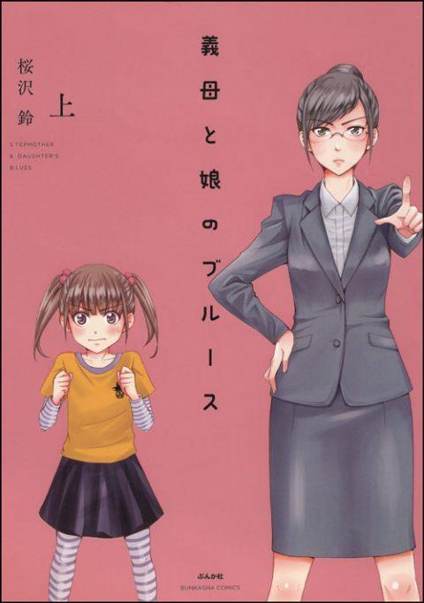 義母と娘のブルース【電子限定かきおろし漫画付】
