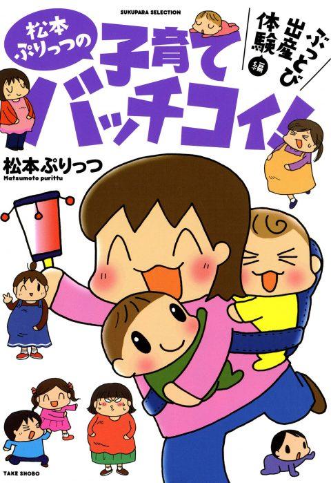 松本ぷりっつの子育てバッチコイ!ぶっとび出産体験編- 漫画・無料試し ...