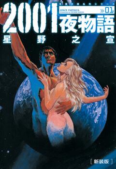 2001夜物語[新装版] 1巻