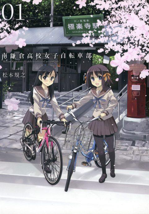 南鎌倉高校女子自転車部(1)
