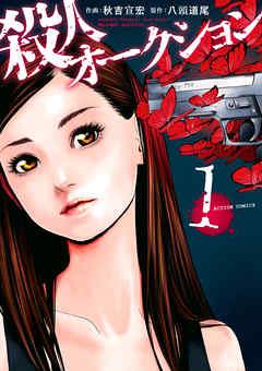 『殺人オークション』