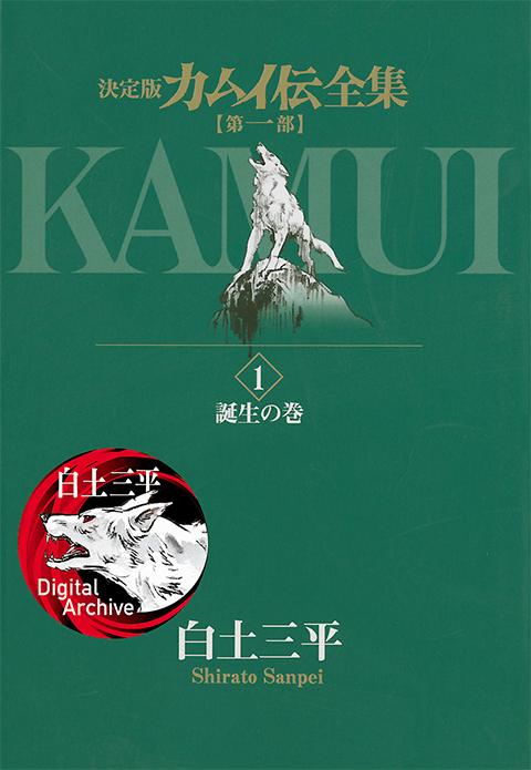 『カムイ伝』1巻