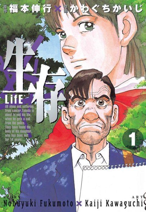 生存~LifE~ 1巻