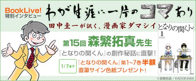 田中圭一×『となりの関くん』森繁拓真先生インタビュー