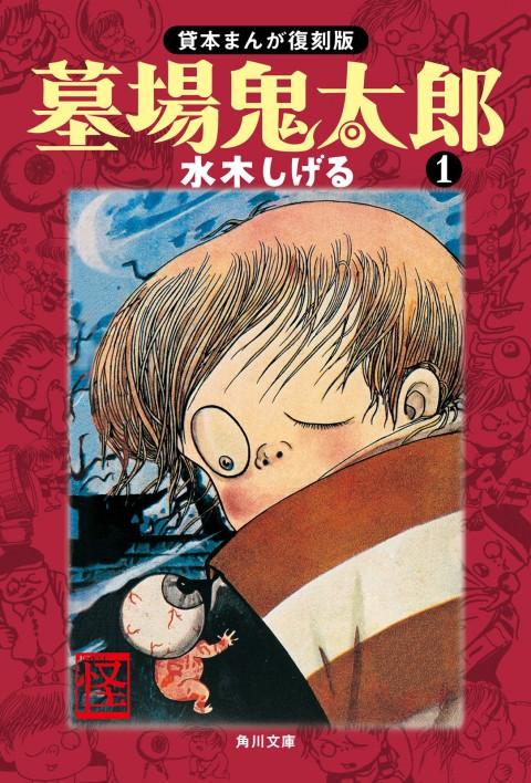 墓場鬼太郎(1) 貸本まんが復刻版