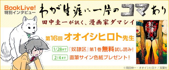 田中圭一×『奴隷区』オオイシヒロト先生インタビュー