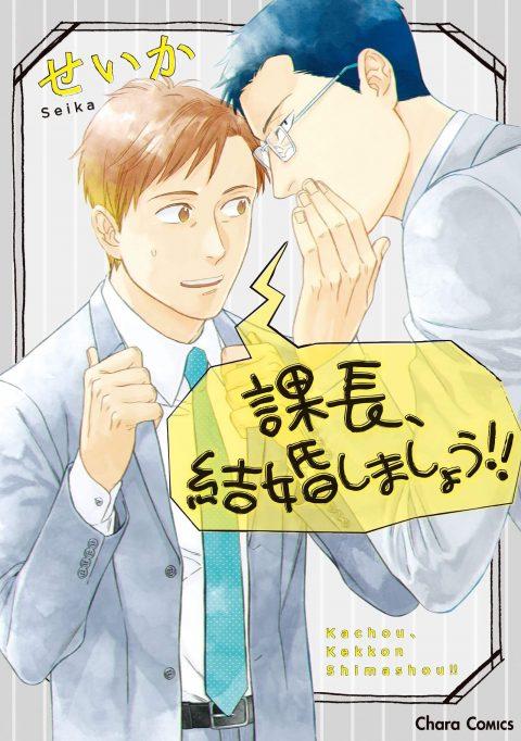 課長、結婚しましょう!!【SS付き電子限定版】