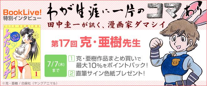 田中圭一×克・亜樹インタビュー