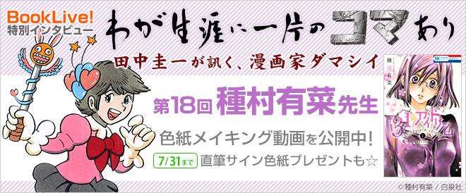 田中圭一×『31☆アイドリーム』種村有菜先生インタビュー