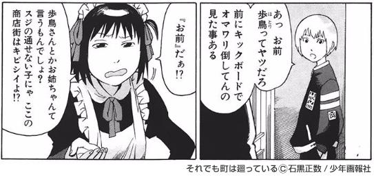 soremachi_02