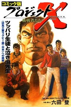 プロジェクトX 挑戦者たち ツッパリ生徒と泣き虫先生<伏見工業ラグビー部>日本一への挑戦