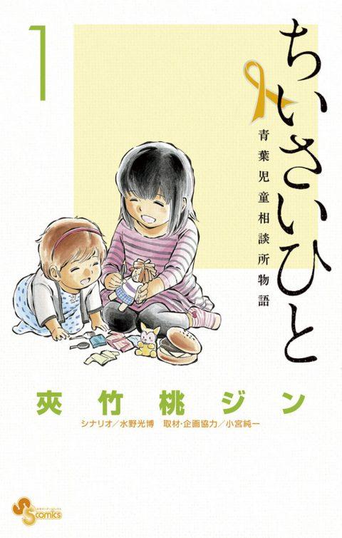 ちいさいひと 青葉児童相談所物語(1)