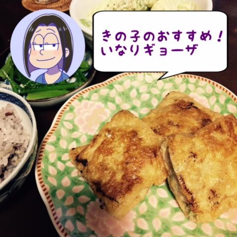 kinoko_rec3