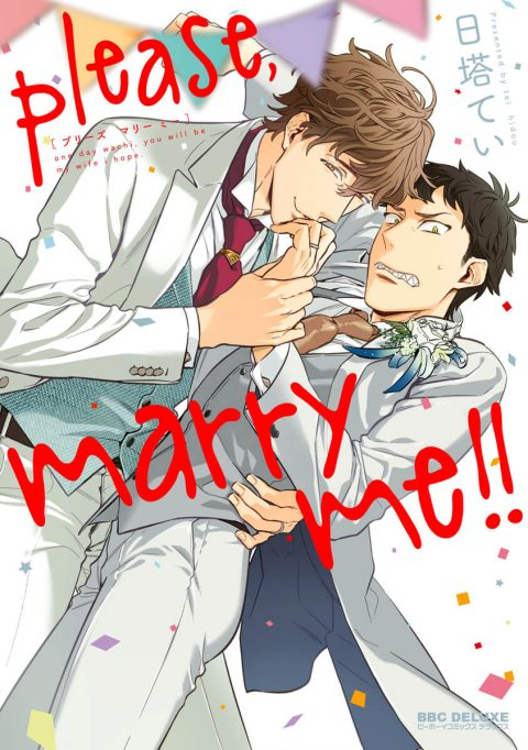 『please,marry me!!【電子限定かきおろし付】』