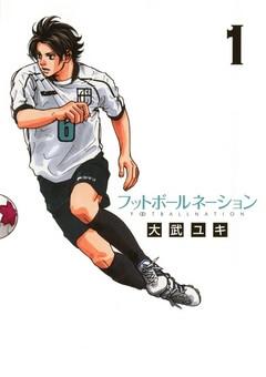 『フットボールネーション』