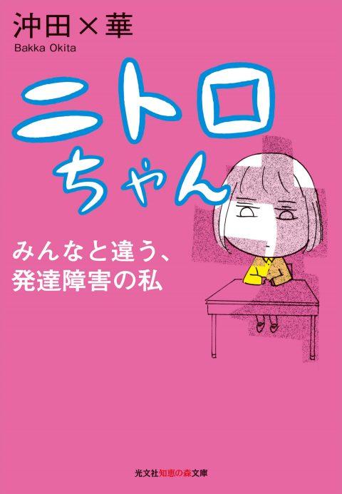 『ニトロちゃん〜みんなと違う、発達障害の私〜』