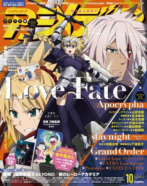 アニメディア2017年10月号【BookLive!特別版】