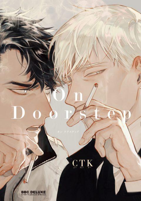 On Doorstep【電子限定かきおろし付】