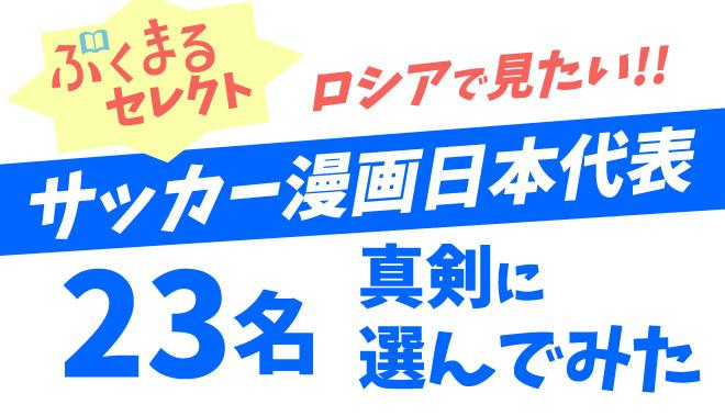 ロシアで見たい!サッカー漫画 日本代表23名を真剣に選んでみた。
