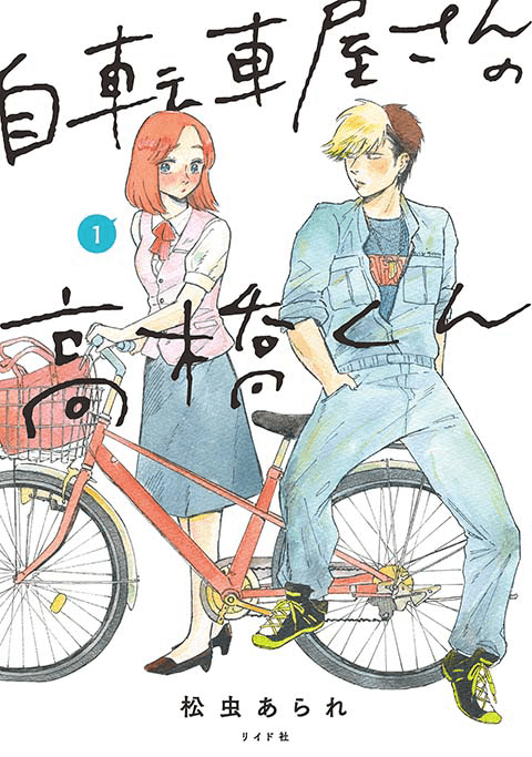 自転車屋さんの高橋くん
