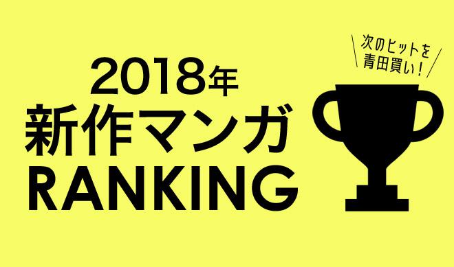 2018新作マンガランキング