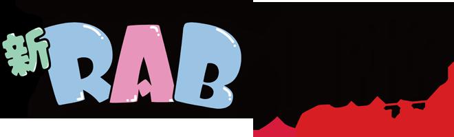 RAB連載ロゴ
