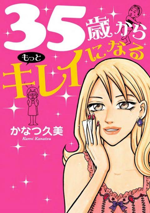 『35歳からもっとキレイになる』