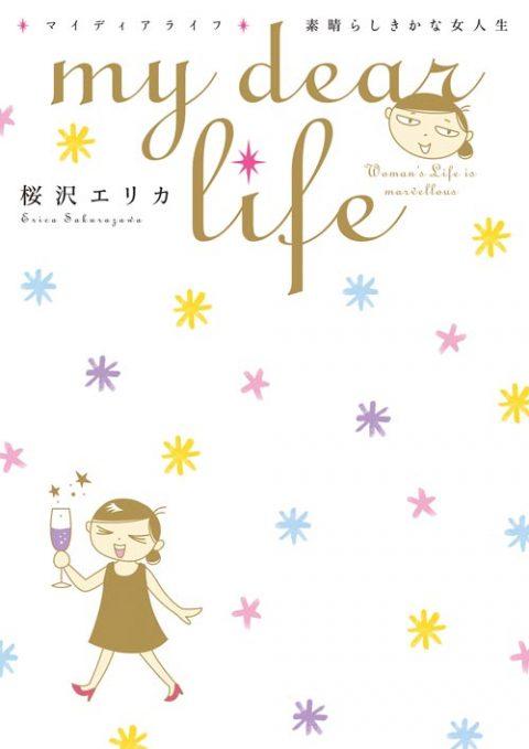 『my dear life 素晴らしきかな女人生』
