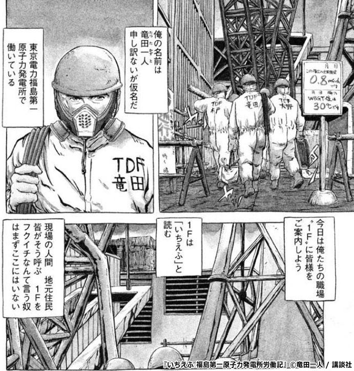 『いちえふ 福島第一原子力発電所労働記』コマ画像