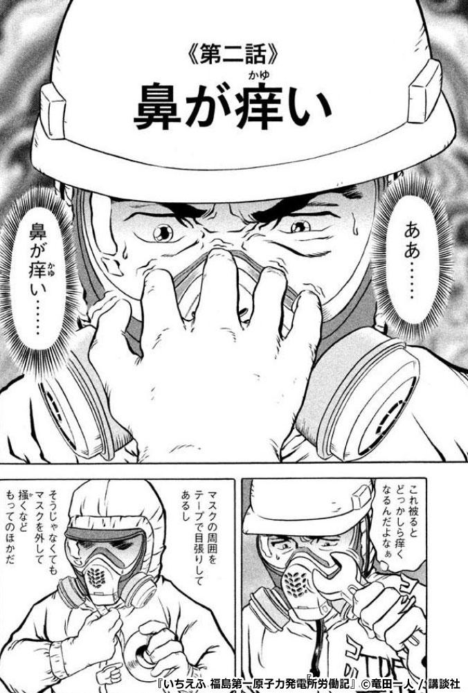 『いちえふ 福島第一原子力発電所労働記』コマ画像2