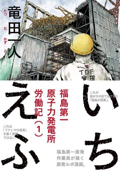 『いちえふ 福島第一原子力発電所労働記』