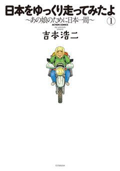 『日本をゆっくり走ってみたよ』