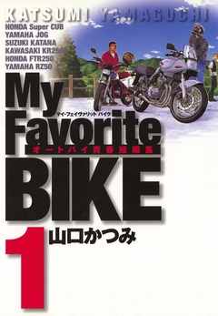 『My Favorite BIKE』