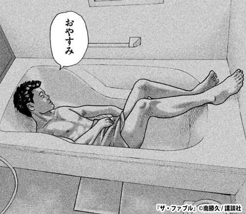 『ザ・ファブル』バスタブで寝るコマ