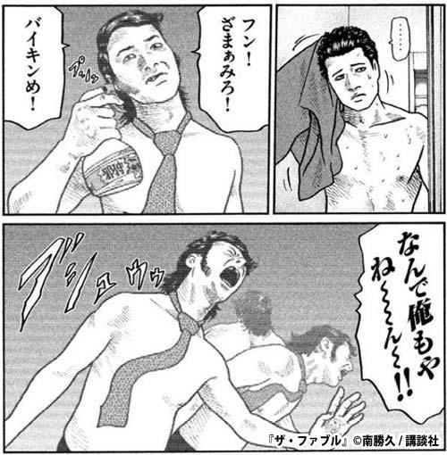 『ザ・ファブル』ジャッカル富岡のコマ