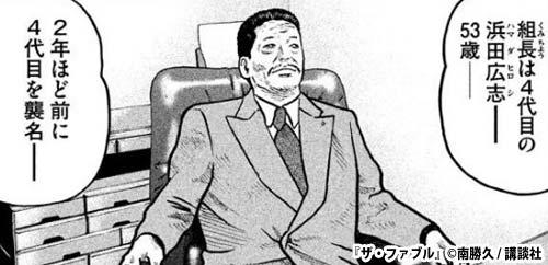 『ザ・ファブル』浜田組長のコマ
