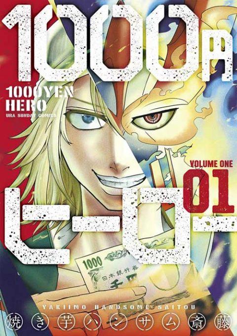 『1000円ヒーロー』