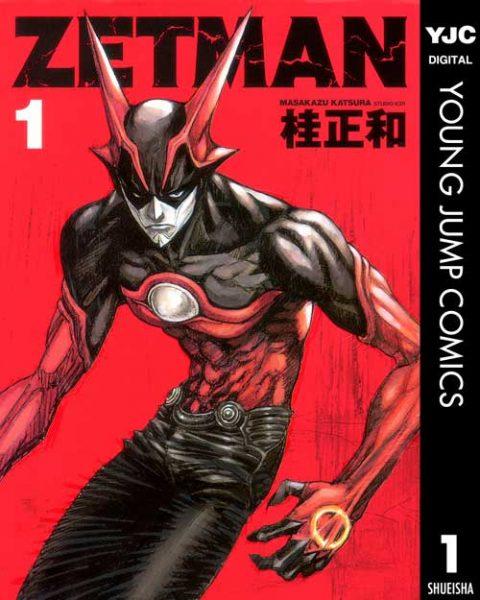『ZETMAN』