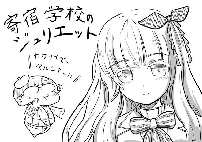 """RABマロンの描く""""ジュリエット・ペルシア""""!"""