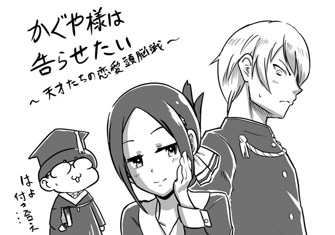 かぐや様 感想 アニメ