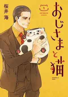 『おじさまと猫』書影
