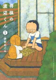 『将棋の渡辺くん』書影