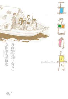 『五色の舟』