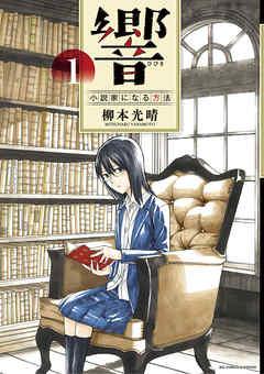 『響 〜小説家になる方法〜』