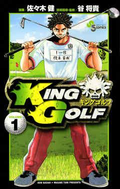 『KING GOLF』