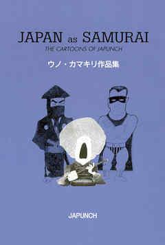 『JAPAN as SAMURAI ウノ・カマキリ作品集』