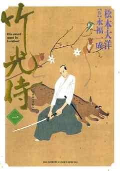 『竹光侍』