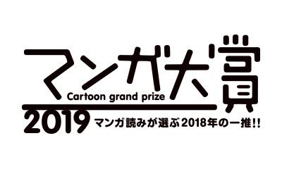 マンガ大賞ロゴ